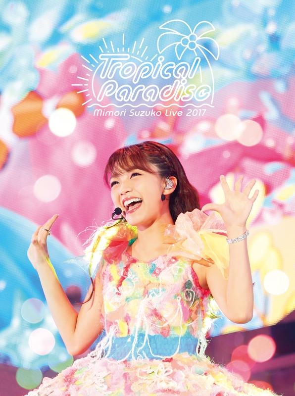 900【Blu-ray】三森すずこ/Mimori Suzuko Live 2017 Tropical Paradise