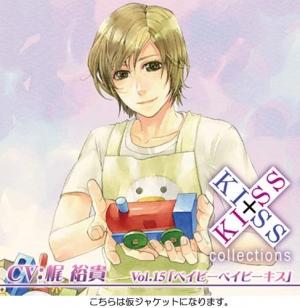 【クリックで詳細表示】【ドラマCD】KISS×KISS collections Vol.15 ベイビーベイビーキス アニメイト限定販売
