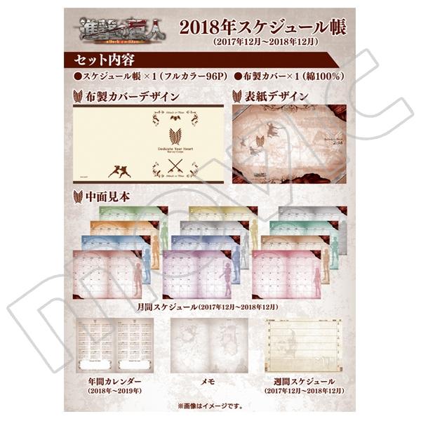 進撃の巨人 スケジュール帳 アニメ・キャラクターグッズ新作情報・予約開始速報