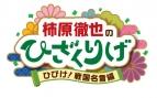 【チケット】「柿原徹也のひざくりげ」第1話先行上映&トークショー