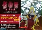 【チケット】劇場版全三部作「傷物語〈Ⅲ 冷血篇〉」 アクリルスタンド付き 前売券