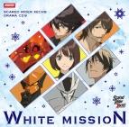 【ドラマCD】ドラマCD スカーレッドライダーゼクス 9 ホワイト・ミッション