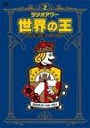 【DVD】ラジオアワー・世界の王 第二章 ~ジーンズ~