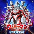 【アルバム】最新 ウルトラマン主題歌集 ウルトラマンジード