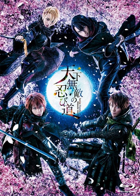 【Blu-ray】舞台 劇団シャイニング from うたの☆プリンスさまっ♪ 天下無敵の忍び道 通常版