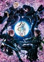 900【Blu-ray】舞台 劇団シャイニング from うたの☆プリンスさまっ♪ 天下無敵の忍び道 通常版