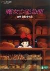 【DVD】映画 魔女の宅急便