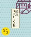 【Blu-ray】鈴村健一/満天LIVE 2016
