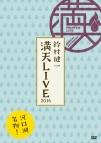 【DVD】鈴村健一/満天LIVE 2016