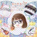 【DJCD】ラジオ 新田恵海のえみゅーじっく♪ まじっく☆ つん8