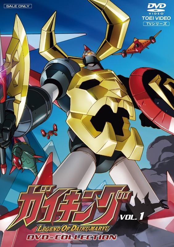 900【DVD】TV ガイキング LEGEND OF DAIKU-MARYU DVD COLLECTION VOL.1