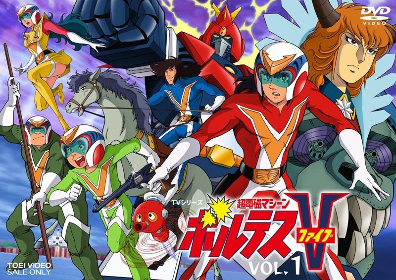 900【DVD】TV 超電磁マシーン ボルテスV 1