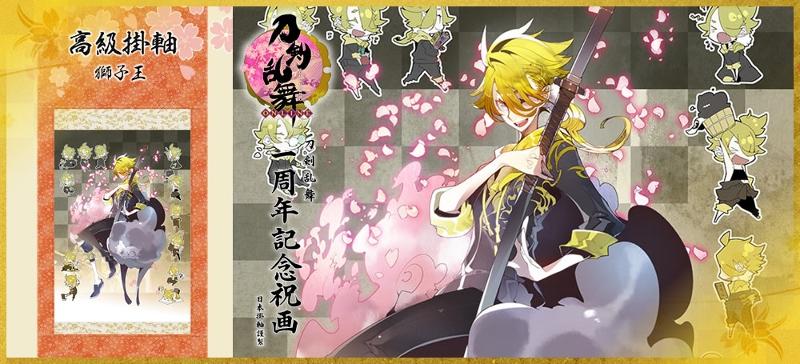 【グッズ-タペストリー】※送料無料※刀剣乱舞-ONLINE- 1周年記念祝画 掛軸 獅子王