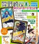 【コミック】月刊少女野崎くん(8) 初回限定特装版