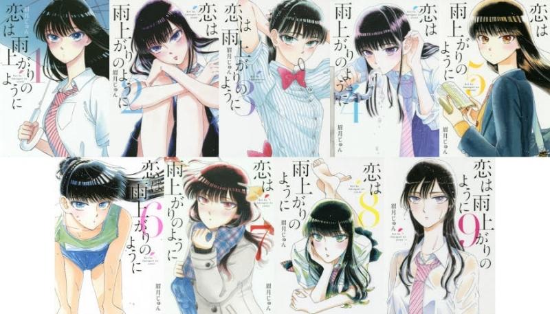 【コミック】恋は雨上がりのように 1~9巻セット