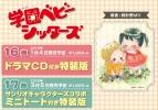 【コミック】学園ベビーシッターズ(17) サンリオキャラクターズコラボミニトート付き特装版