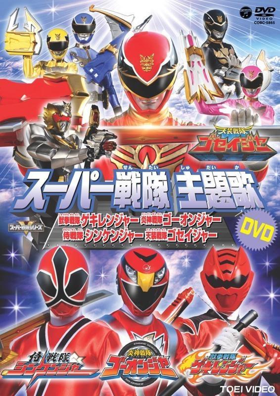 DVD】スーパー戦隊主題歌DVD 獣...