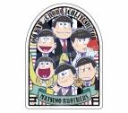 【グッズ-ステッカー】おそ松さん フォーマルダイカットステッカー(集合)