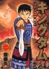 【コミック】キングダム 1~48巻セット