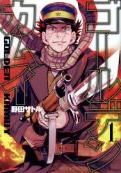 【コミック】ゴールデンカムイ 1~12巻セット