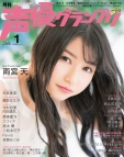 【雑誌】声優グランプリ 2018年1月号