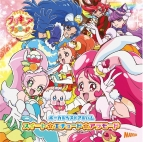 【アルバム】キラキラ☆プリキュアアラモード ボーカルベストアルバム スイート☆エチュード☆アラモード