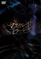900【DVD】舞台 劇団シャイニング from うたの☆プリンスさまっ♪ マスカレイドミラージュ 限定版
