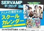 【コミック】SERVAMP-サーヴァンプ-(11) アニメイト限定セット【スクールカレンダー付き】