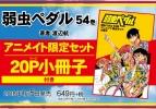【コミック】弱虫ペダル(54) アニメイト限定セット【20P小冊子付き】