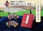 【グッズ-カードゲーム】花札 刀剣乱舞-ONLINE- 花あそび
