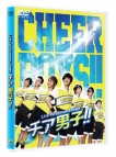 【DVD】Live Performance Stage チア男子!!