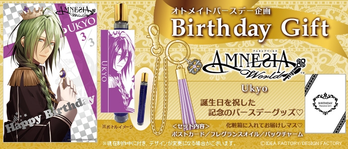 birthday gift amnesia birthday gift amnesia negle Images