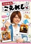 【DVD】内田雄馬のこえめし 2