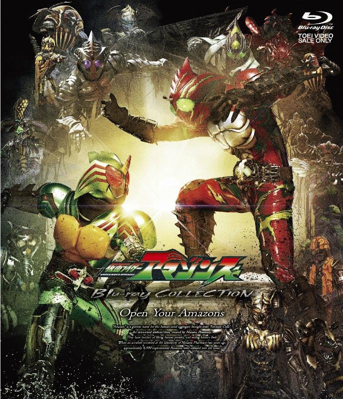 900【Blu-ray】※送料無料※TV 仮面ライダーアマゾンズ Blu-ray COLLECTION