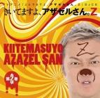 【DJCD】DJCD よんでますよ、アザゼルさん。Z きいてますよ、アザゼルさん。Z 第2巻