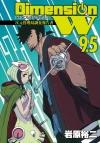 【コミック】ディメンションW(9.5) 次元管理局調査報告書