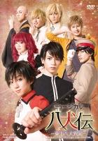 900【DVD】ミュージカル 八犬伝-東方八犬異聞-