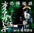 【ドラマCD】恐怖怪談 オウマガトキ 其之伍 (CV.藤原啓治)