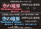 【小説】空の境界 The Garden of sinners 20周年記念 未来福音・終末録音通常版