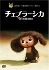 【DVD】映画 チェブラーシカ
