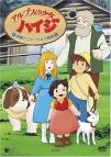 【DVD】長編アニメーション映画 アルプスの少女ハイジ