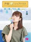 【DVD】声優シェアハウス 渕上舞の今日は雨だから… Vol.3
