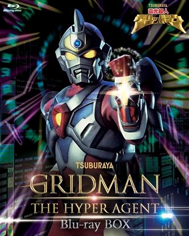 【Blu-ray】TV 電光超人グリッドマン Blu-ray BOX