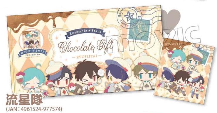 あんさんぶるスターズ! チョコレートギフト/E:流星隊