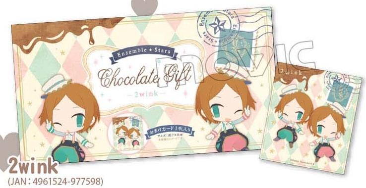 あんさんぶるスターズ! チョコレートギフト/G:2wink