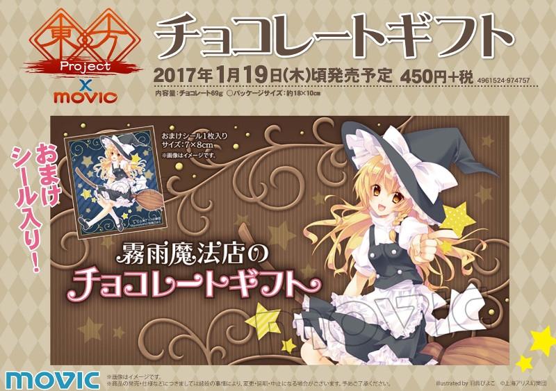 東方Project×MOVIC チョコレートギフト