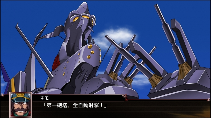 ▲『スーパーロボット大戦X』より『ふしぎの海のナディア』ノーチラス号