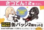 【コミック】さつてん!(2) アニメイト限定セット【缶バッジ2個セット付き】
