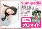【その他(書籍)】上坂すみれ 25YEARS STYLE BOOK「Sumipedia」