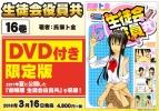 【コミック】生徒会役員共(16) DVD付き限定版